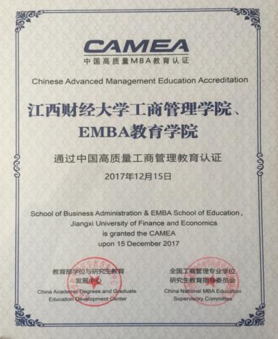 江西财经大学2021年高级管理人员工商管理硕士(EMBA) 招生简章