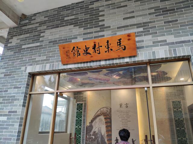 广东顺德的马东村史馆